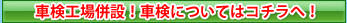 車検 武蔵村山・立川